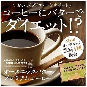メール便対応 コーヒー バター ダイエット オーガニックバタープレミアムコーヒー|profit