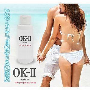 【あすつく】【5,000円以上で送料無料】美容専門家もオススメする、OK-IIはお尻のニキビのために...