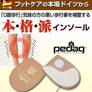 O脚歩行 O脚補正 インソール 靴 中敷き ペダックコレクト|profit