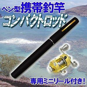 ペン型携帯釣竿 コンパクトロッド(リール付き)ブラック|profit