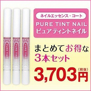 ネイルケア 美爪 美容液 ピュアティントネイル ローズピンク お得な3本セット|profit