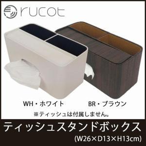 ティッシュケース  ティッシュボックスケース リモコンラック rucot(ルコット) ティッシュスタンドボックス RCT-TSB profit