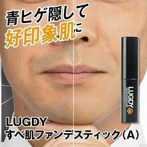 メール便対応 コンシーラ ファンデ 男性化粧品 LUGDY すべ肌ファンデスティック A
