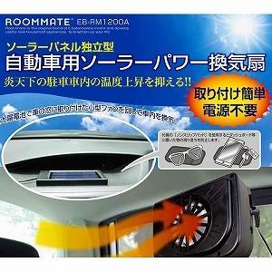 自動車 換気 熱気 ROOMMATE 自動車用ソーラーパワー換気扇 EB-RM1200A|profit