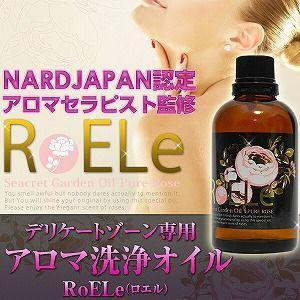 デリケア洗浄オイル RoELe(ロエル)|profit