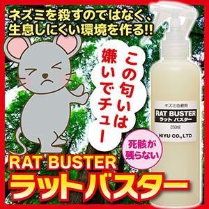 ネズミ ねずみ 害獣 退治 ねずみ忌避剤 ラットバスター(RAT BUSTER)250ml×3本組|profit