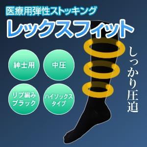 加圧ソックス 医療用弾性ストッキング レックスフィット 男性向きハイソックス 中圧 ブラック LLサイズ1814|profit