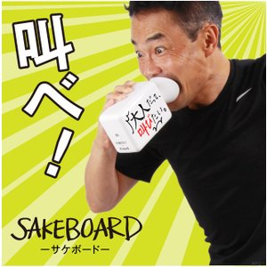 メガホン ストレス解消 応援グッズ SAKEBOARD -サケボード-|profit|16