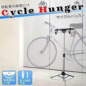自転車の保管 三脚式 サイクルハンガー