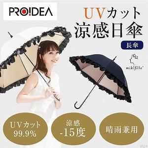 日傘 晴雨兼用 UV対策 日除け 白川みきのおリボンUVカット涼感日傘|profit