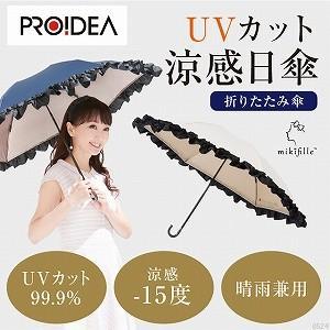 日傘 折り畳み傘 晴雨兼用 白川みきのおリボンUVカット涼感折りたたみ日傘|profit
