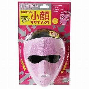 ゲルマニウム小顔サウナマスク ピンク|profit