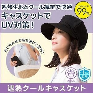 帽子 UV 女性用 紫外線 遮熱クールキャスケット ブラック|profit