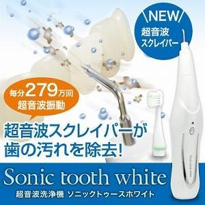 電動音波歯ブラシ ソニックトゥースホワイト 超音波歯ブラシ 電動ブラシ