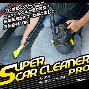 掃除機 スーパーカークリーナーPro カー用品|profit
