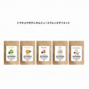 ダイエット クレンズジュース 置き換えダイエット 東京ボタニカルジュースクレンズダイエット|profit