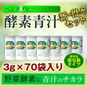 青汁 得々セット! ベジアプリ 酵素青汁 - 新・得々セット70袋入り-|profit