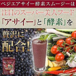 酵素 ダイエット スムージー ベジエ アサイー酵素スムージー|profit