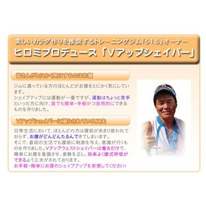 Vアップシェイパー ベージュ 腹筋 腹巻 ベルト ヒロミ監修簡単エクササイズ付き ビートップス|profit|02