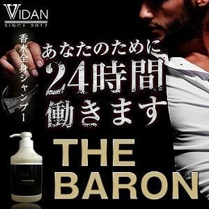 ボディーソープ 加齢臭 体臭 VIDAN THE BARON(ビダン ザ バロン)|profit