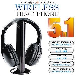 【あすつく】5つの機能で、音の世界、広がります(ワイヤレスヘッドホン・モニター機能・FMラジオ・ワイ...