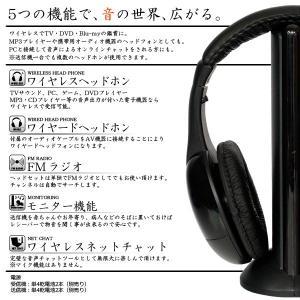 ヘッドホン FMラジオにも 5in1ワイヤレスヘッドホン(ヘッドフォン)|profit|02