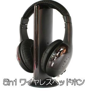 ヘッドホン FMラジオにも 5in1ワイヤレスヘッドホン(ヘッドフォン)|profit|04