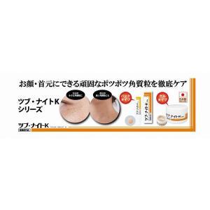 パック スキンケア 基礎化粧品 角質ケア 角質除去  薬用ツブ・ナイトKゲル profit 02