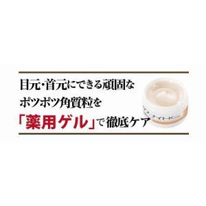 パック スキンケア 基礎化粧品 角質ケア 角質除去  薬用ツブ・ナイトKゲル profit 05