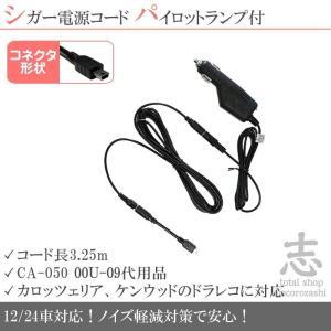 ND-DVR40 対応 ドライブレコーダー 用 シガー電源コード 純正代用品 カロッツェリア ケンウ...