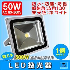 LEDライト LED投光器  50W LED 昼光色 防水 集魚灯 4300LM(500W相当) 広...