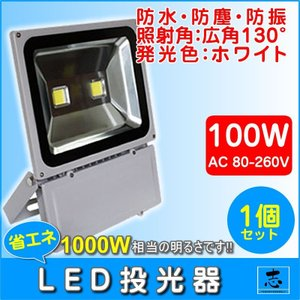 LEDライト LED投光器  100W LED 昼光色 集魚灯 防水 8500LM(1000W相当)...