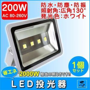LEDライト LED投光器  200W LED 昼光色 防水 集魚灯 17000LM(2000W相当...