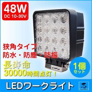 集魚灯 LEDライト LED作業灯 LEDワークライト 48W 角型 LED 作業灯 ハイパワー 高...