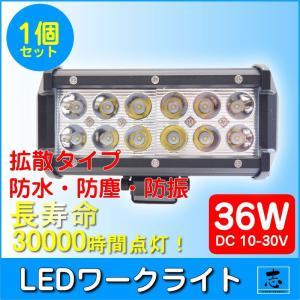集魚灯 LEDライト LED作業灯 LEDワークライト 36W BAR型 LED 作業灯 ハイパワー...
