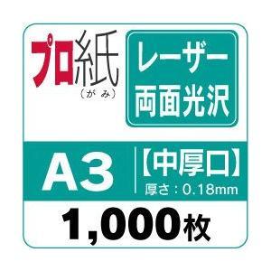 レーザープリンター用紙 (両面光沢)A3 中厚口 1,000枚 送料無料 レーザープリンター用紙です...