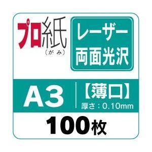 レーザープリンター用紙 (両面光沢)A3 薄口 100枚 レーザープリンター用紙です コピー用紙より...
