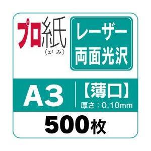 レーザープリンター用紙 (両面光沢)A3 薄口 500枚 送料無料 レーザープリンター用紙です コピ...