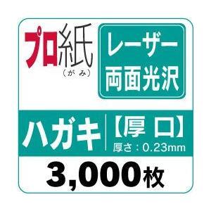 レーザープリンター用紙 (両面光沢)ハガキ 厚口 3,000枚 送料無料 レーザープリンター用紙です...