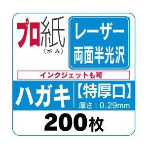 レーザープリンター用紙 (両面半光沢)ハガキ 特厚口 200枚  両面とも半光沢のレーザープリンター...