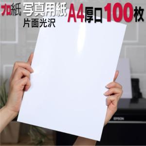 写真用紙 A4 厚口 100枚 送料無料 写真用紙(片面光沢)でピカピカ仕上げのインクジェット用紙(ウラは上質紙) コピー用紙より厚い高級プリンター用紙