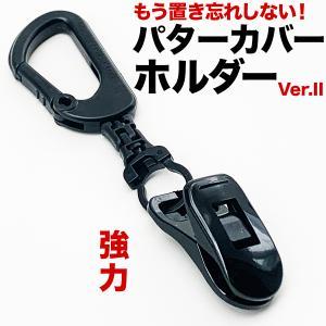 パターカバーホルダー【日本製】|progolf