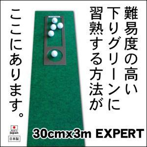 パターマット工房 30cm×3m EXPERTパターマット 距離感マスターカップ付き 日本製