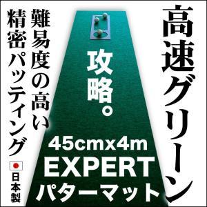 パターマット工房 45cm×4m EXPERTパターマット 距離感マスターカップ付き 日本製