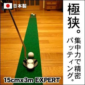 パターマット工房 15cm×3m EXPERTパターマット 距離感マスターカップ付き 日本製|progolf
