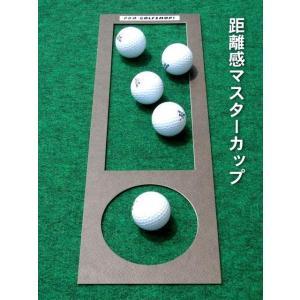 距離感マスターカップ 単品でのご購入 日本製|progolf