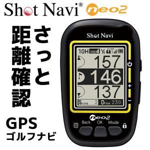 【送料無料】ショットナビ ネオ2【GPSゴルフナビ】NEO2 ブラックGPS 距離計 ゴルフ|progolf