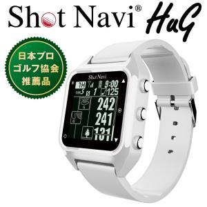 送料無料 ショットナビ GPSゴルフナビ 腕時計型 Shot Navi HuG ホワイトGPS 距離計 ゴルフ