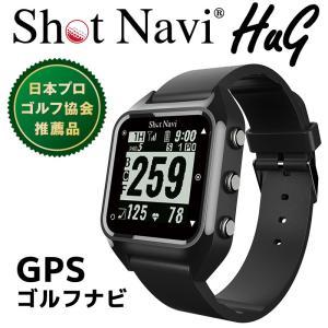 送料無料 ショットナビ GPSゴルフナビ 腕時計型 Shot Navi HuG ブラック GPS 距...