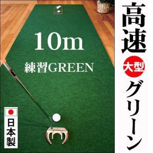 パターマット工房 90cm×10m EXPERTパターマット 距離感マスターカップ付き 日本製|progolf